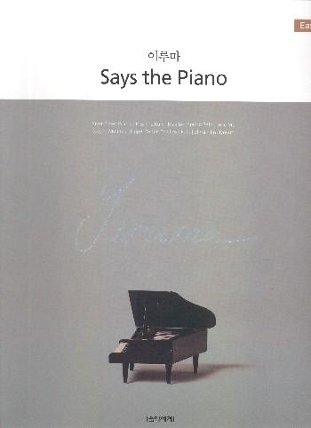Yiruma (Lee Ru-ma) - Yiruma Says the Piano :