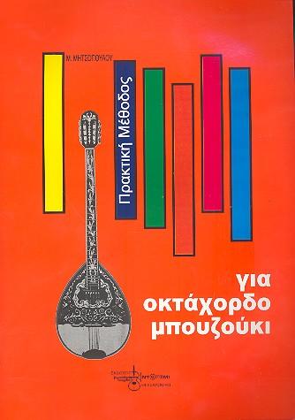 Practical Method: for Bouzouki griechisch/englisch