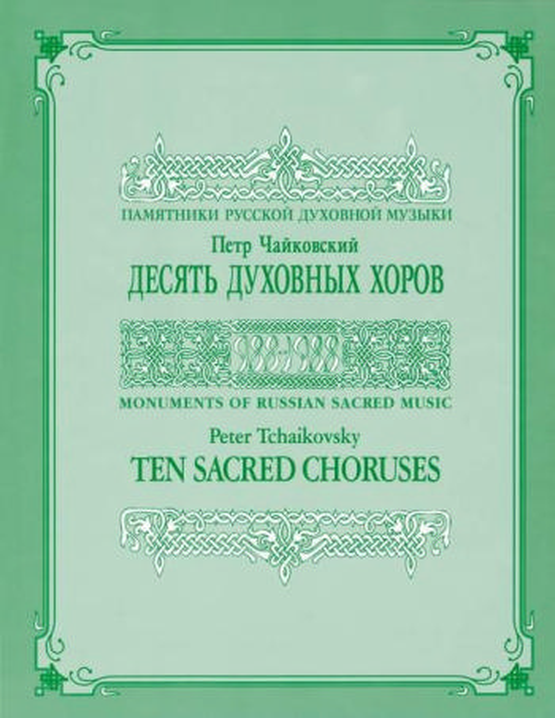 10 sacred choruses: for mixed chorus a cappella