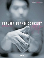 Yiruma Piano Concert - Songbook