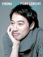 Yiruma Easy Piano Concert - Songbook